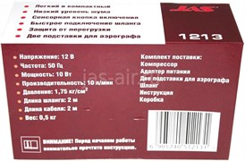 1213 Компрессор Jas 1213