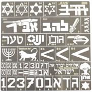3806 Трафарет Опознавательные знаки армии обороны Израиля