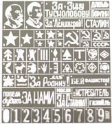 3807 Трафарет Опознавательные знаки Красной армии ВОВ