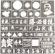 3808 Трафарет Опознавательные знаки нац.-рев. армии Китайской Респ. 2 МВ